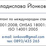 визитка - Владислава Йонкова