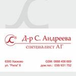 визитка - д-р С. Андреева
