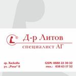 визитка - д-р Л. Литов