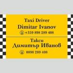 визитка - Димитър Иванов