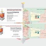 визитка - Н. Йорданов