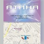 визитка - център за красота Атина
