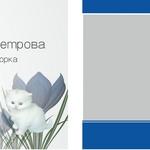 визитка - Боряна Петрова