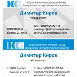 визитка - Киров Капитал Консулт ЕООД