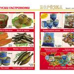 вестник - Березка
