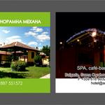 визитка - hotel Ambaritsa