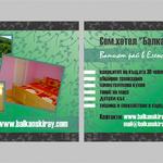 визитка - семеен хотел Балкански рай