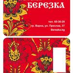 PVC карта - Березка