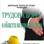 плакат - трудова борса Провадия