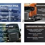 визитка - Еврологистика ООД