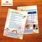 Флаер Център за обучение по английски и немски език