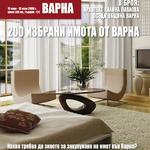 списание Имот Днес Варна - БРОЙ 12