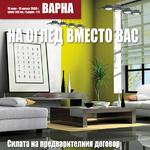 списание Имот Днес Варна - БРОЙ 13