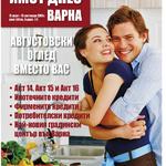 списание Имот Днес Варна - БРОЙ 14