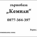 визитка - зърнобаза Кемили