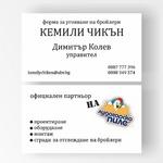 визитка - Кемили Чикън