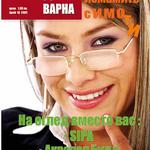 списание Имот Днес Варна - БРОЙ 16