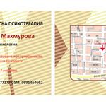 визитка - Маруся Митева