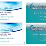 визитка - Недвижимост - Варна ООД