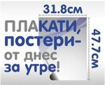 Плакати, постери, А3, 31.8-47_150pix_vertikal