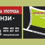 визитка - при Онзи
