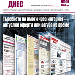списание Имот Днес Варна - БРОЙ 3