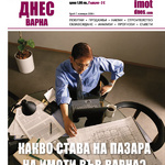 списание Имот Днес Варна - БРОЙ 7