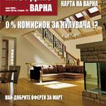 списание Имот Днес Варна - БРОЙ 9