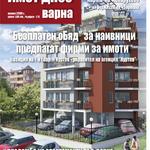 списание Имот Днес Варна - БРОЙ 10