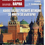списание Имот Днес Варна - БРОЙ 11