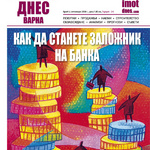списание Имот Днес Варна - БРОЙ 5