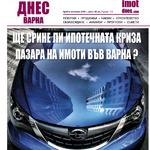 списание Имот Днес Варна - БРОЙ 6