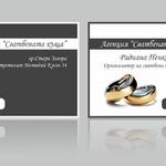 визитка - агенция
