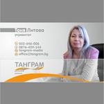 визитка - Таня Литова (2)