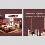 визитка (ваучер) - Simex