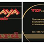PVC, VIP карта - Мамагая