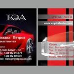 визитка - Кепитал ауто