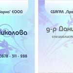 визитка - д-р Д. Й. Николова