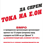 плакат - ВМРО