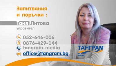 Поръчка на рекламни материали от Танграм рекламна агенция