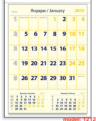 Едносекционен, стенен, работен календар модел 1212