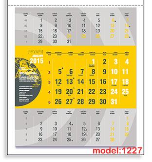 Стенен, работен едносекционен календар за 2015 г., модел 1227