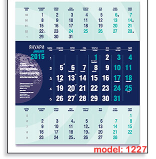 Едносекционен, стенен, работен календар за 2015 г., модел 1227