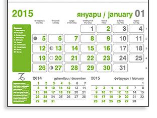 Едносекционен, стенен, работен календар за 2015, модел 1232, в зелено