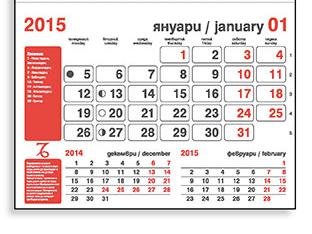 Едносекционен, стенен, работен календар за 2015, модел 1232, в червено
