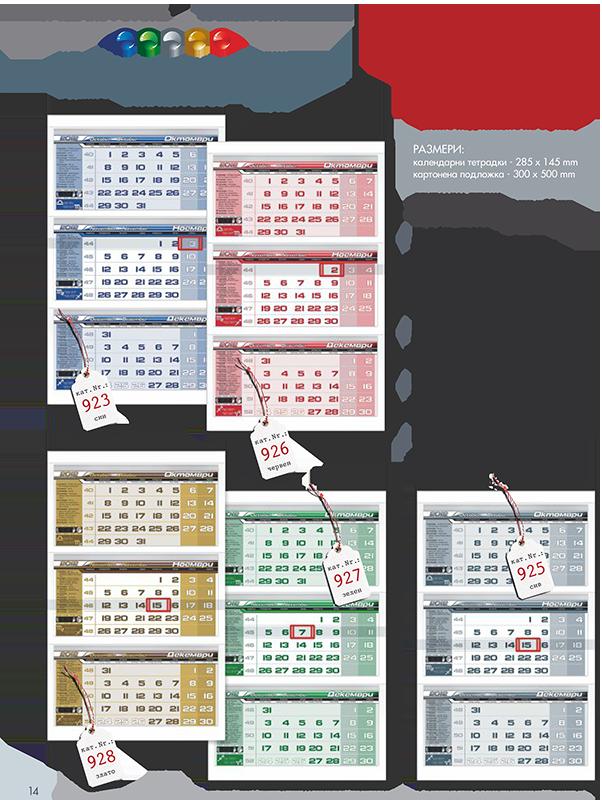 Трисекционни, стенни, работни календари за 2015 г, модел Face the future