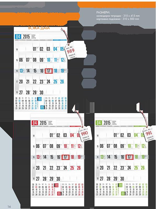 НОВ МОДЕЛ - първи сезон - стенен, работен, трисекционен календар за 2015 г., модел МЕМО