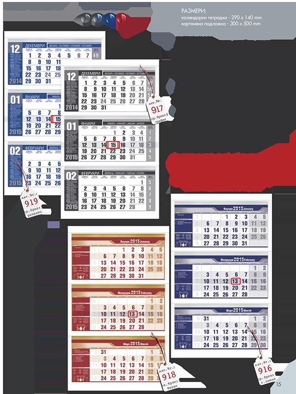 Трисекционни, стенни, работни календари за 2015, хромова серия