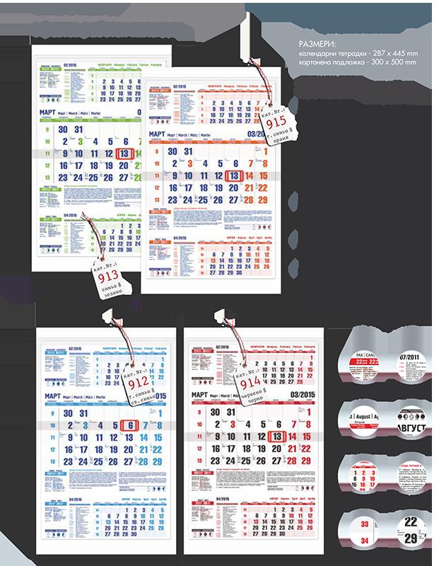 Трисекционни, стенни, работни календари за 2015, един лист, модел Office L