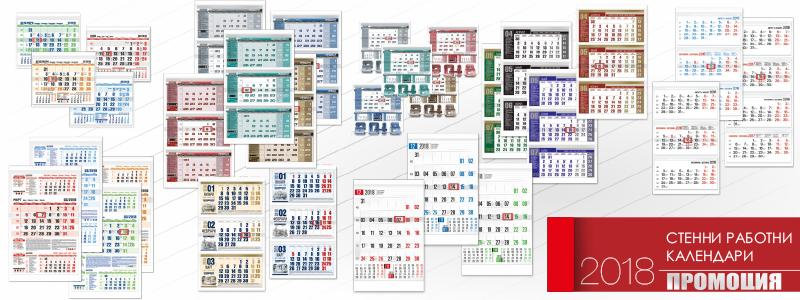 Каталог с цени и промоции за стенни, работни календари за 2018 г.